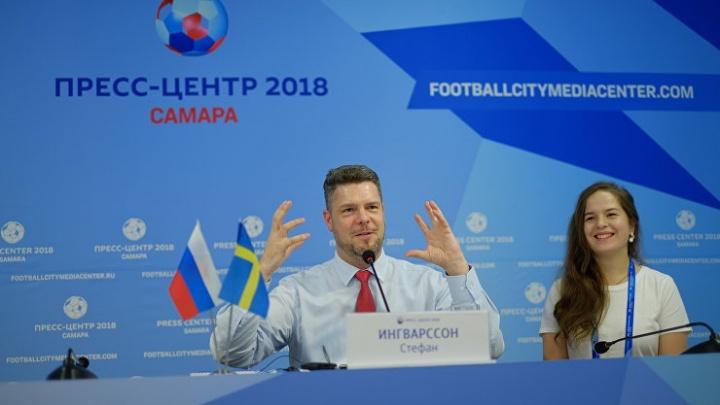 «Мы сыграем с Россией»:шведский советник по культуре спрогнозировал исход матча на «Самара Арене»
