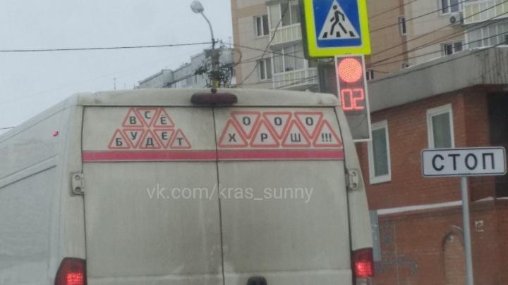 Водитель фургона замаскировал знак «Шипы» жизнеутверждающим лозунгом на задних дверях