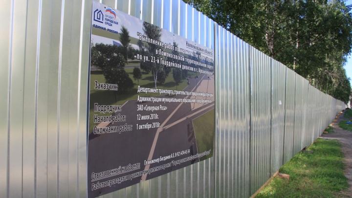 Горожане выбрали для нового парка в Архангельске название «Зарусье»