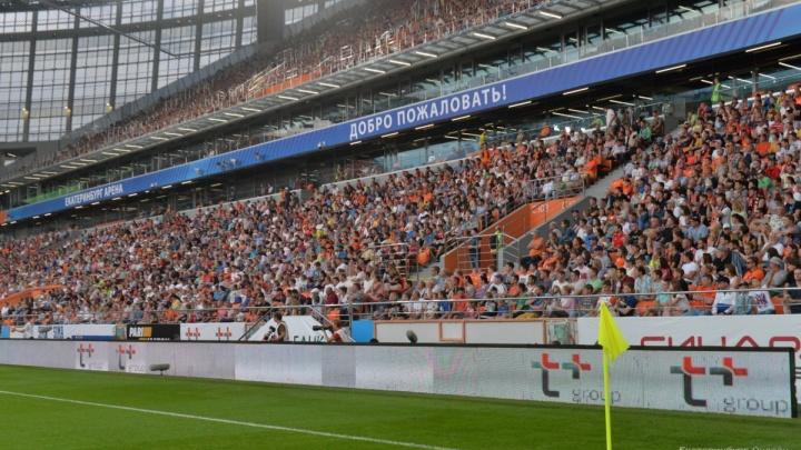 Магия ЧМ еще работает: «Екатеринбург Арена» в первом туре Премьер-лиги увеличила посещаемость на 52%