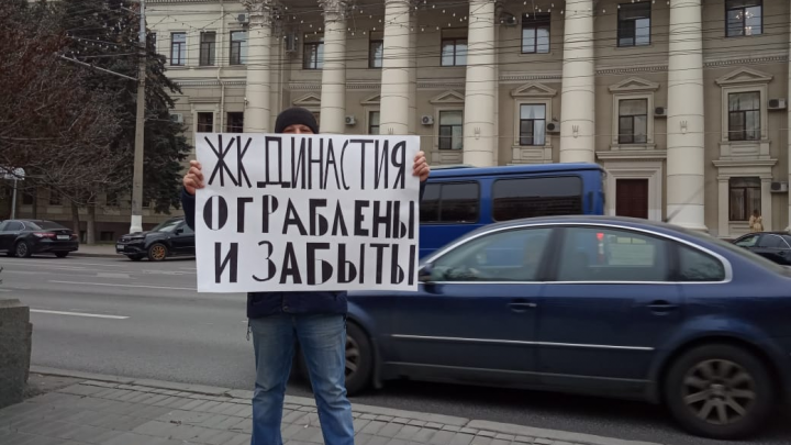 «Ограблены и забыты»: обманутые дольщики пикетируют администрацию Волгоградской области