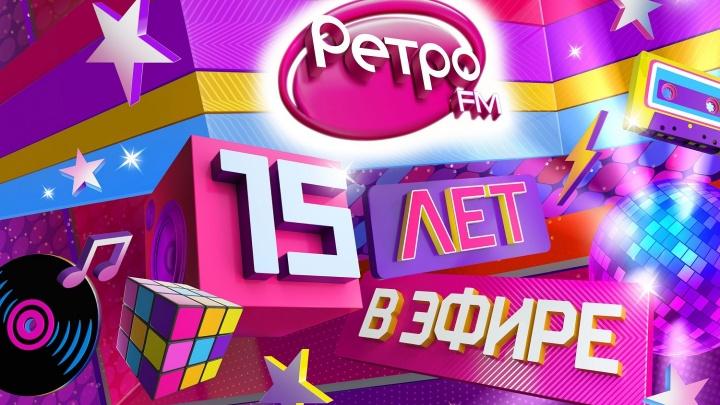 «Ретро FM» отмечает 15-летний юбилей