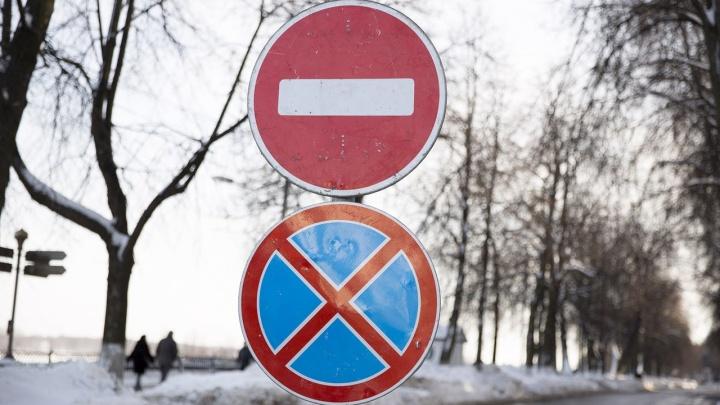 Сегодня две улицы в центре Ярославля перекрыли для парковки: когда откроют
