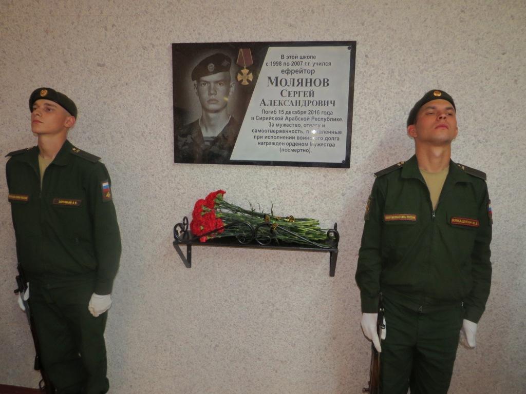 Памятную доску разместили в школе, где учился нижегородский снайпер, погибший в Сирии