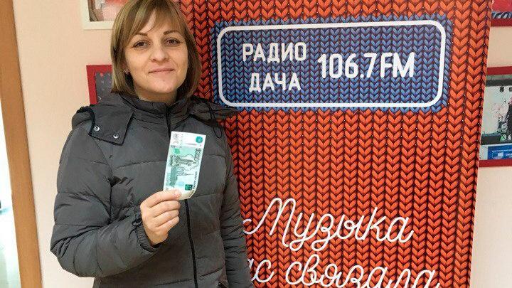«Радио Дача» дарит по тысяче рублей своим слушателям