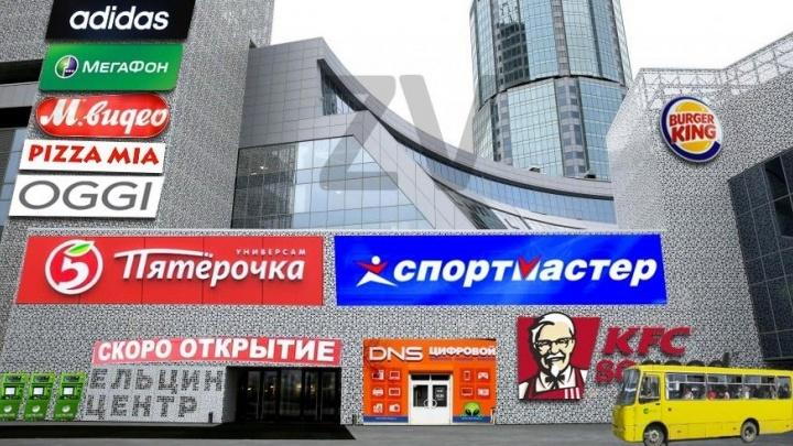 Храм Свободы превратится в рынок: екатеринбуржцев возмутило открытие продуктового в Ельцин-центре