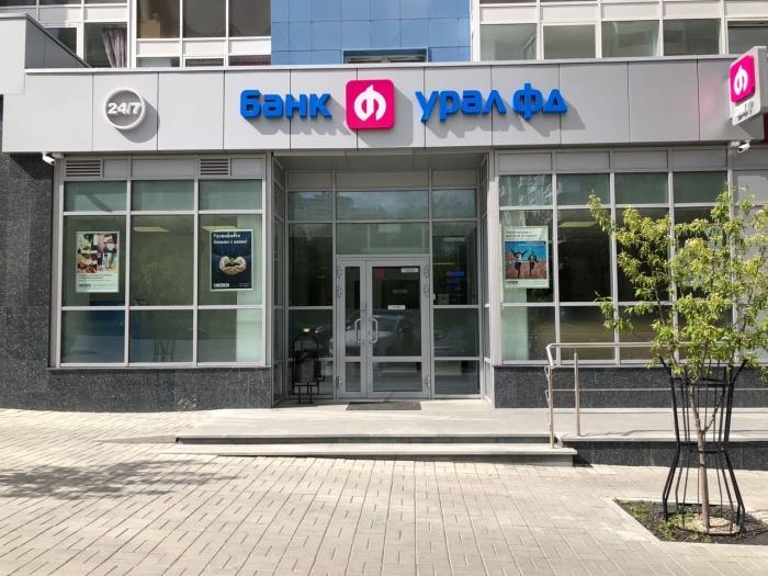 Офис банка «Урал ФД» расположен на ул. Куйбышева, 21