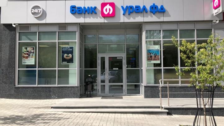 Банк «Урал ФД» повысил лимит по банковским гарантиям
