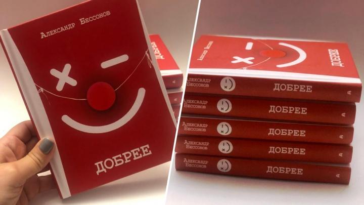 Писатель из Новосибирска выпустил книгу добрых рассказов без мата