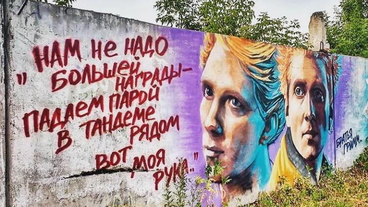 «Я не гонюсь за хайпом»: художник нарисовал в парке 30-летия ВЛКСМ солистов группы«Братья Грим»