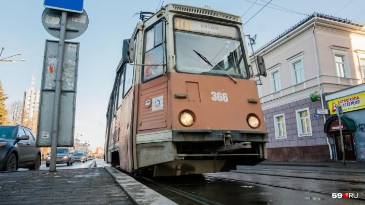 В Перми изменится движение трамваев. Публикуем новое расписание и маршруты