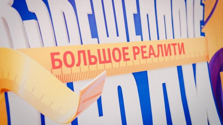 """Екатеринбургские журналисты испытали на себе, что чувствуют участники программы """"Взвешенные люди"""""""