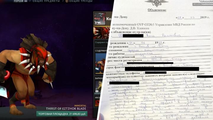 Ростовчанка пожаловалась в полицию на кражу вещей из Dota 2. А потом пожаловалась на полицию