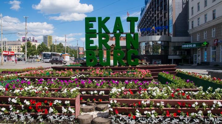 Ливни и грозы отступили: первая половина недели будет в Екатеринбурге жаркой и засушливой