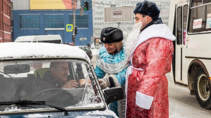 Полицейский Дед Мороз и Снегурочка остановили водителей на площади Ленина и подарили им мороженое