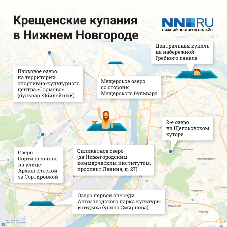 Опубликована карта крещенских купелей в Нижнем Новгороде