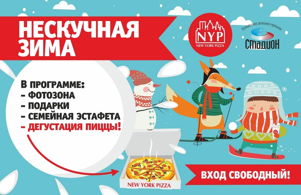 В Новосибирске стартует «пицца-кёрлинг»