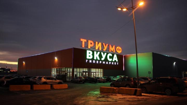 Напротив «МЕГИ» появился новый гипермаркет: «Триумф» решил конкурировать с «Ашаном»