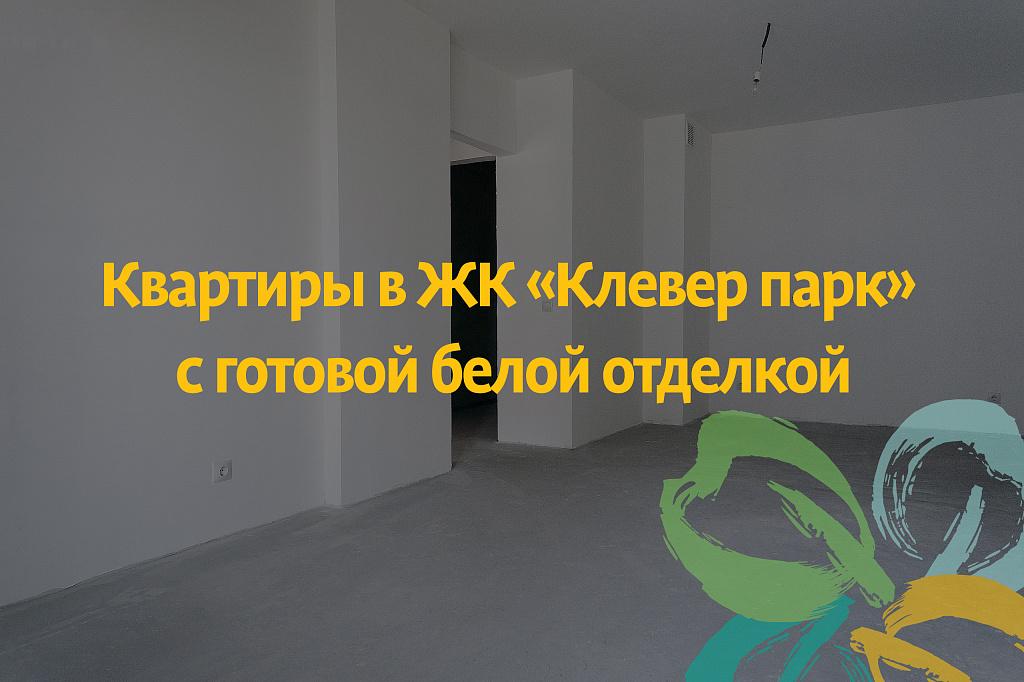 Экономьте время и деньги на ремонте: квартиры в ЖК «Клевер парк» с готовой отделкой