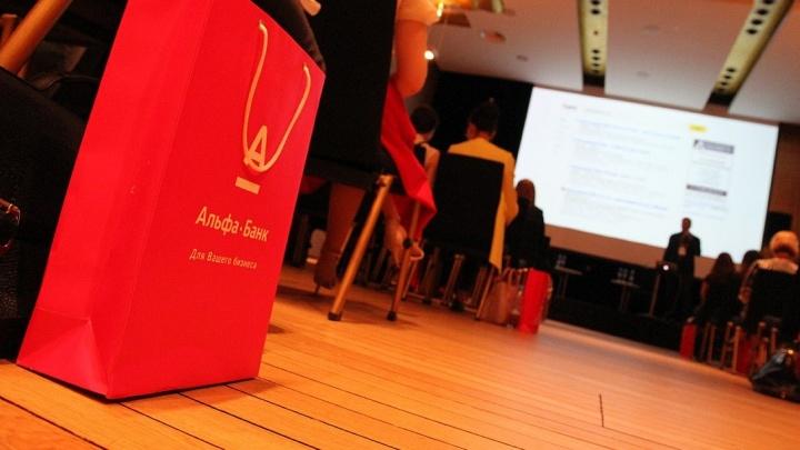 Альфа-Банк провёл юридический бизнес-форум для клиентов и партнеров в Екатеринбурге