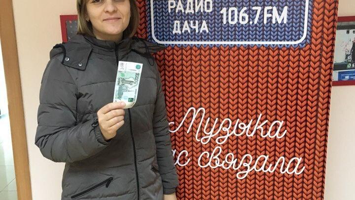 Слушатели «Радио Дача» в Новосибирске выиграли 50 000 рублей