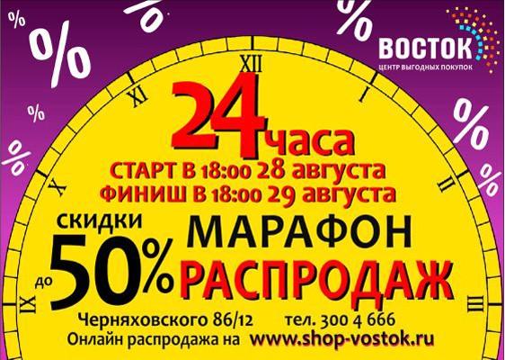 """В Екатеринбурге пройдёт """"Марафон распродаж 24"""" со скидками до 50%"""