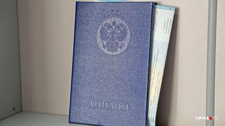 «Корочка» за 180 тысяч рублей: уфимка попалась на продаже дипломов