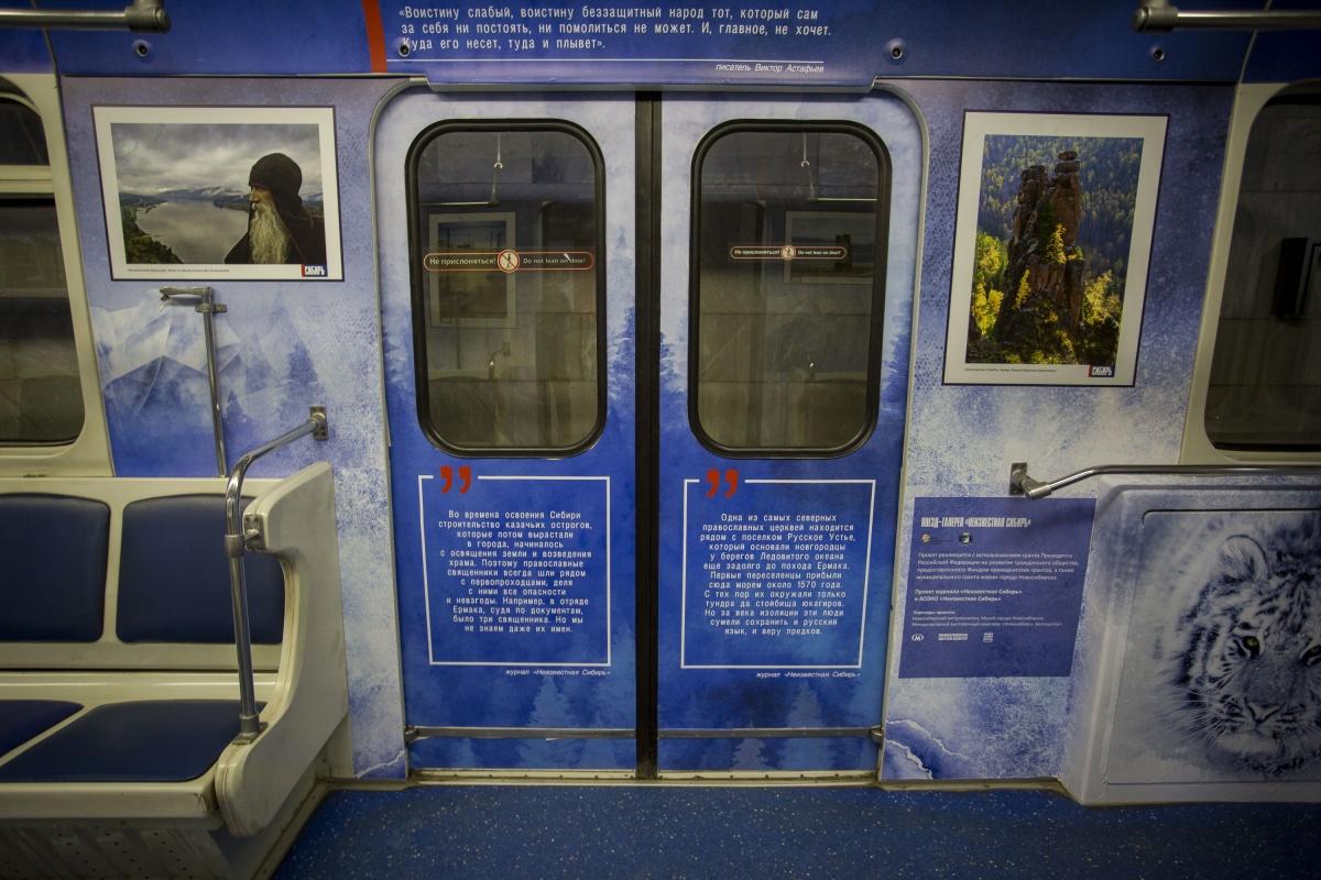 Фотографии неведомой Сибири украсили поезд вновосибирском метро