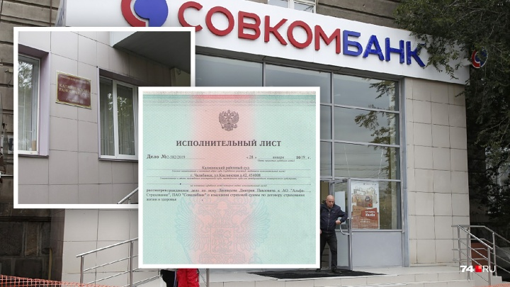 Суд не указ: «Совкомбанк» отказался вернуть челябинцу деньги за навязанную страховку по кредиту