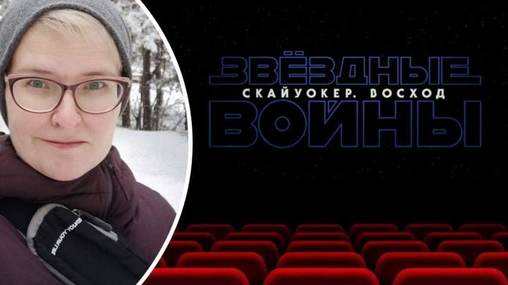 «Рей симпатичная, но джедай из нее никакой»: екатеринбурженка — о новых «Звездных войнах»