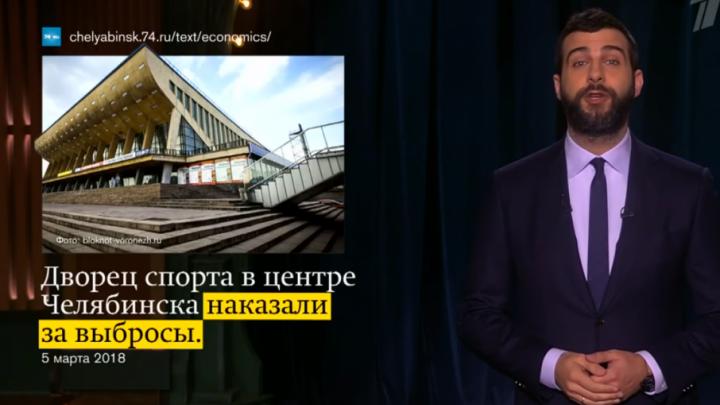 «Вот где смрад!»: Ургант посоветовал челябинским прокурорам искать источники смога в яслях и школах