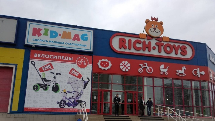 Приставы закрыли гипермаркет Rich Toys на Шахтёров