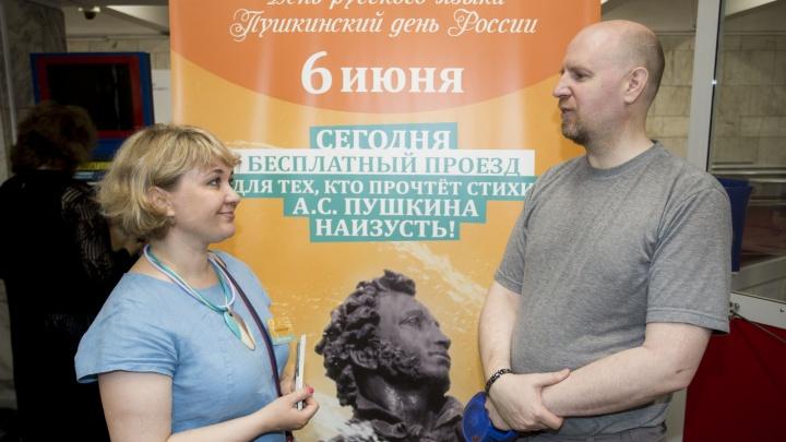 Жетон за пару строк: новосибирцы рассказали стихи Пушкина в метро