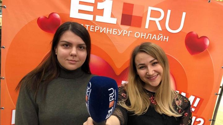 Екатеринбуржцы признались в любви в прямом эфире E1.RU