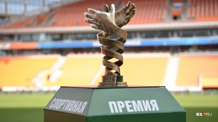 Футбольный «Урал» первым получит новый приз от Премьер-лиги