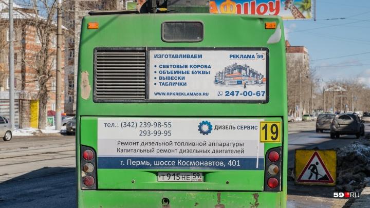 На следующей неделе в Перми перекроют движение на Героев Хасана у ТЦ «Шоколад»