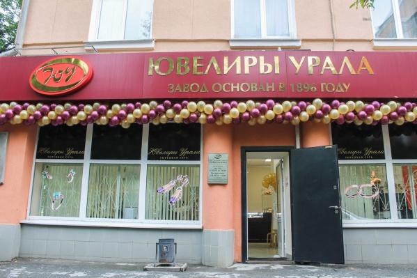В Екатеринбурге работают пять фирменных магазинов
