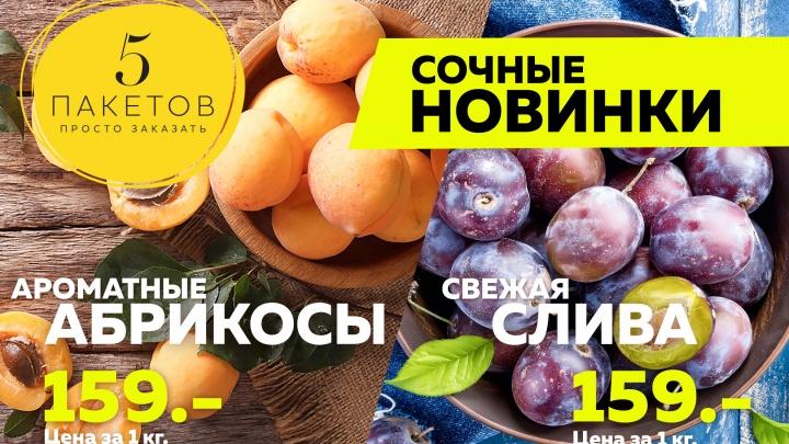 В Новосибирске подешевела черешня, и появились абрикосы со сливами