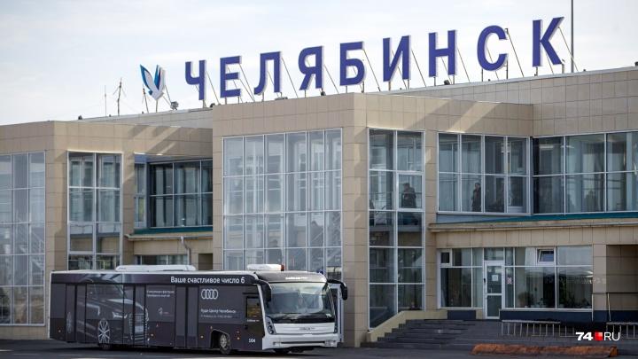 В челябинском аэропорту на несколько часов задержат два рейса на юг