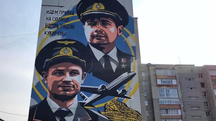 Художники из Самары увековечили летчика Дамира Юсупова на фасаде дома в Сургуте