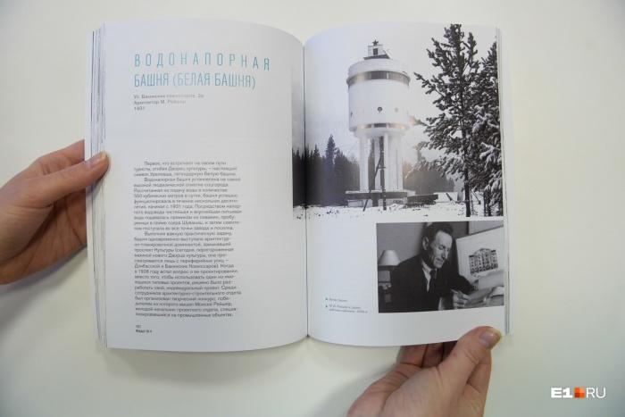 Одна из главных достопримечательностей Уралмаша — Белая башня