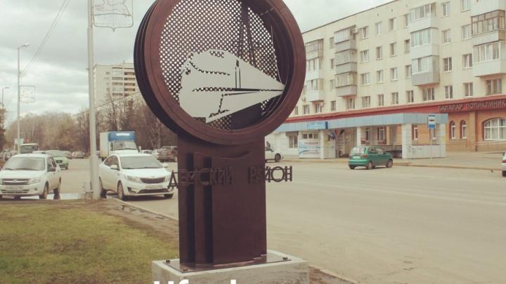 В Уфе установили двухметровый арт-объект