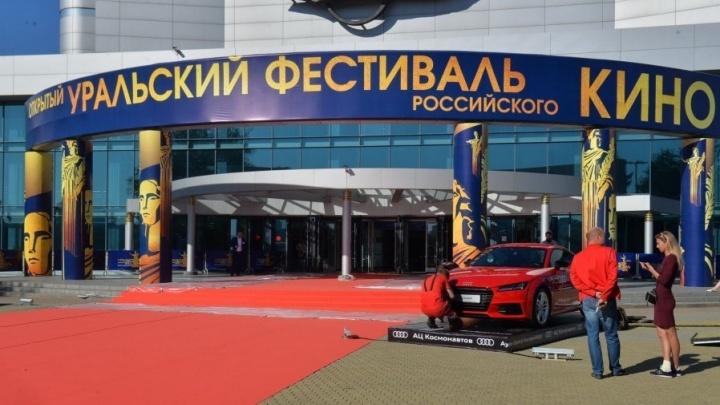 «Это был последний шанс вернуть Уралкинофест к жизни»: Екатеринбург лишился своего кинофестиваля