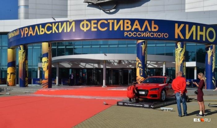Уральский кинофестиваль проходил дважды: в 2016 и 2017 годах
