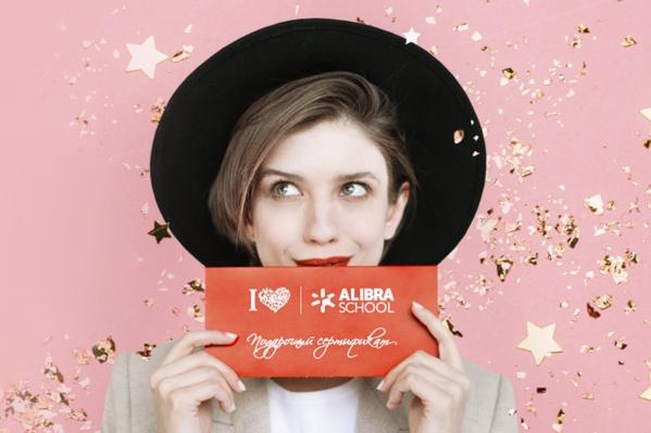 Alibra Schoolприглашает жителей города на свой день рождения