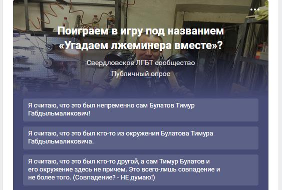 В официальной группе свердловского ЛГБТ-сообщества идет голосование. Админы предлагают своим подписчикам решить, кто «заминировал» Ельцин-центр. На фото — Тимур Булатов