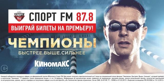 Спорт FM Уфа представляет: «Чемпионы: Быстрее. Выше. Сильнее»