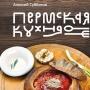 Блюда тридцати народов: через сорок лет переиздали легендарную книгу рецептов «Пермская кухня»