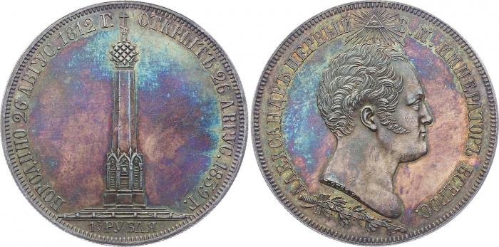 Редкая памятная монета 1839 года —1,5 рубля Николая I (продана за  18 000  евро)