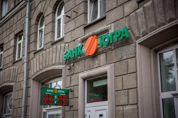 ЦБ отозвал лицению у банка «Югра»